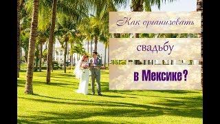 Свадьба в Мексике. Как организовать? Свадьба за границей.