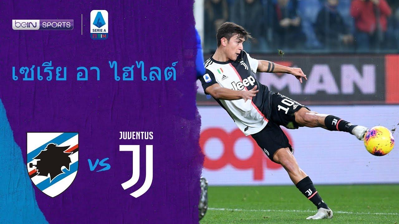 ซามพ์โดเรีย 1-2 ยูเวนตุส | เซเรีย อา ไฮไลต์ Serie A 19/20