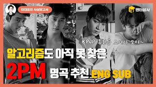 [Eng Sub] 유튜브 알고리즘도 아직 못 찾은 2PM 명곡 추천 [이대표의 사심보고서]
