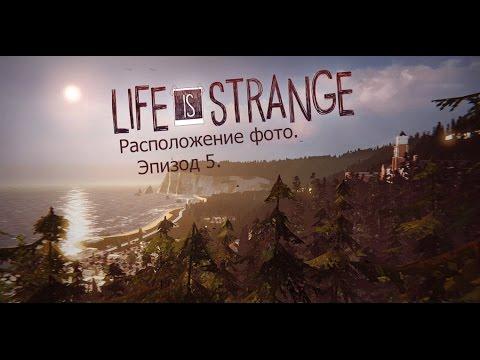 Life is Strange. Расположение фото в эпизоде 5