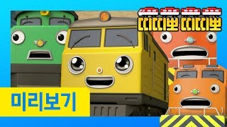 TITIPO TITIPO Season2 Preview L Episode #6 Awesome Strong Heavy Train, Loco ! L TITIPO TITIPO