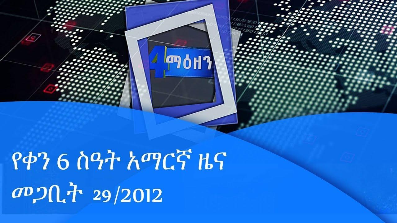 #etv ኢቲቪ 4 ማዕዘን የቀን 6 ስዓት አማርኛ ዜና ...መጋቢት 29/2012 ዓ.ም