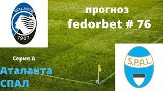 Ставка на спорт,Серия А,Аталанта СПАЛ,fedorbet # 76