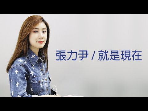 Zhang Liyin - Now Is The Time (就是现在)
