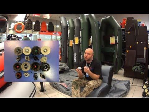Как заменить клапан на лодке пвх видео