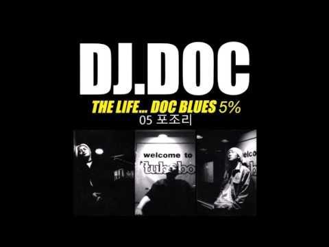 DJ DOC 5집 모음