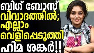 Hima Shankar Against Mohanlal's Bigg Boss Malayalam
