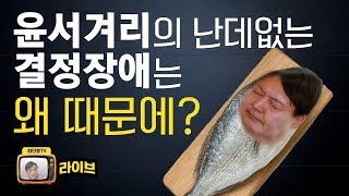 윤서겨리의 결정 장애는 왜 때문에? ...