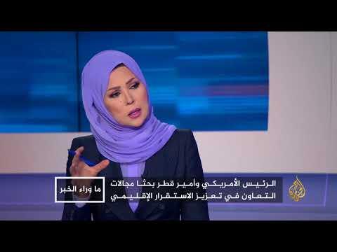 ما وراء الخبر-رسائل ترمب لقطر ومجلس التعاون الخليجي  - نشر قبل 6 ساعة