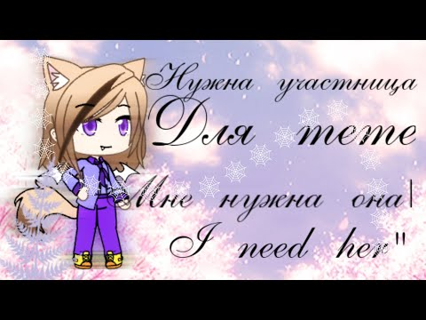 "[ЗАКРЫТО]Ищу участницу для Meme ""Мне нужна она| I Need Her"" [чит.опис.] |Гача лайф"