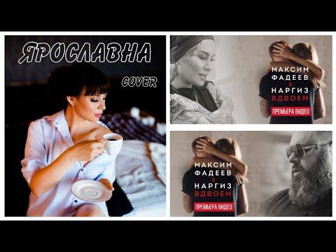 """ЯРОСЛАВНА """"ВДВОЕМ"""" (cover Наргиз feat  Максим Фадеев)"""