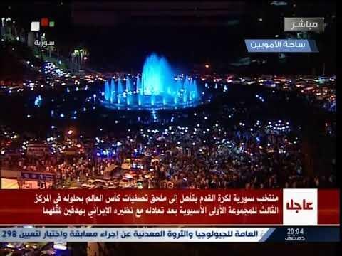 مباشرا من ساحة الأمويين في دمشق احتفالات الشعب السوري بتأهل المنتخب للملحق بعد التعادل مع ايران 2-2