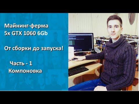 [Часть1] Собираем майнинг-ферму 5x GTX 1060 6Gb (Micron)