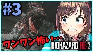 【バイオハザードRE:2】レオン裏編実況#3 ゾンビ犬が怖すぎて泣いちゃう【Resident Evil 2 Remake】