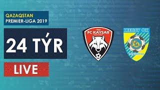КПЛ-2019. 24 ТУР. КАЙСАР-ЖЕТЫСУ