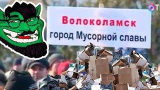 Пранкострим ДНЕВНОЙ: Исследуем вонючий ВолоКАЛамск