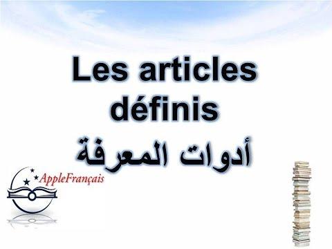 الـدرس 18 : أدوات المعرفة  Les articles définis