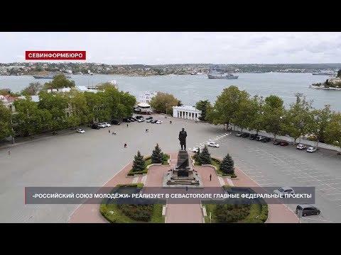 НТС Севастополь: «Российскому Союзу молодёжи» исполнилось 30 лет