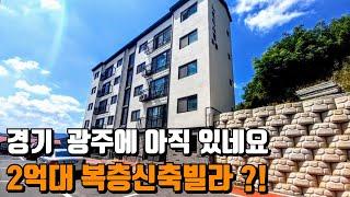 (no.510)경기 광주 신축빌라 분양 광주시내 송정동…