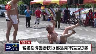 吉安傳統相撲研習活動 復振部落文化 2018-03-18 TITV 原視新聞