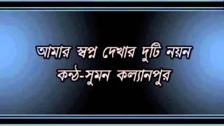 Download Hindi Video Songs - Amar Swapna Dekhar Duti Nayan.........Suman Kalyanpur.wmv