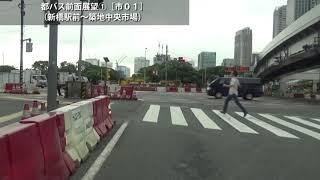 【都バス】都バス 前面展望①(市01・新橋駅前~築地中央市場)