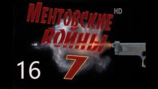 Ментовские войны Сезон 7 Серия 16