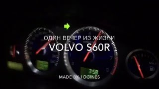 Один вечер из жизни владельца Volvo s60r 4k video