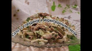 Салат с говядиной  и маринованным луком