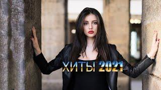 Русская музыка без рекламы 2021 ⛔ Лучшая подборка русских песен 2021 ⛔ слушать музыку