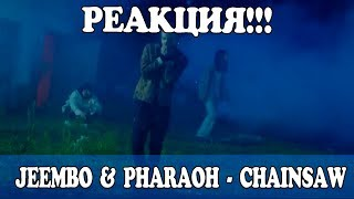 РЕАКЦИЯ JEEMBO PHARAOH CHAINSAW