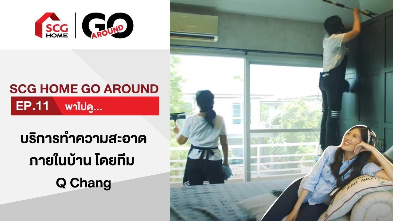 SCG Home GO AROUND   EP.11 ตอน บริการทำความสะอาดภายในบ้าน รายวัน