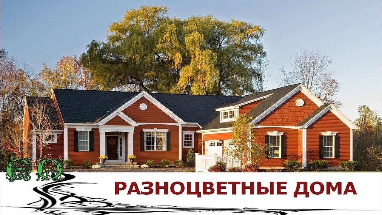 Какой Цвет выбрать для Фасада ? 100 разноцветных Домов ...