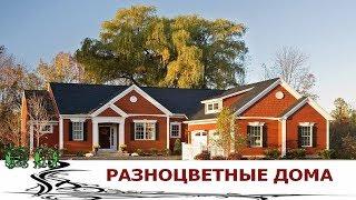 Какой Цвет выбрать для Фасада ?  100 разноцветных Домов