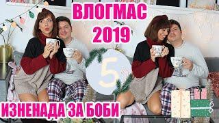 ИЗНЕНАДА ЗА БОБИ - 25 ПОДАРЪКА - АДВЕНТ КАЛЕНДАР - ВЛОГМАС ДЕН 5 2019