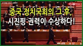 [Why Times 정세분석 815] 중국 정치국회의 …