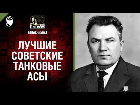 Лучшие советские танковые асы - от EliteDualist Tv [World of Tanks]