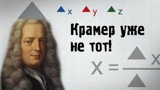 Метод Крамера за 3 минуты. Решение системы линейных уравнений - bezbotvy