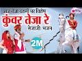 तेजाजी का 2018 का जबरदस्त भजन   Wah Re Kunwar Teja Re HD   Satish Dehra   New Tejaji Bhajan