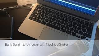 to U/bankband cover by  Machi with NicoNicoChildren(カバー)