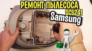 Пылесос Samsung SC5241 ремонт Калининград