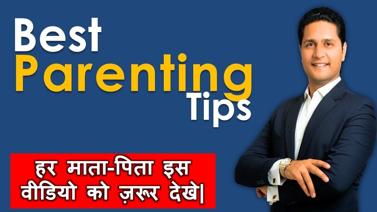 Parenting tips for children बच्चे को सफल खुश.
