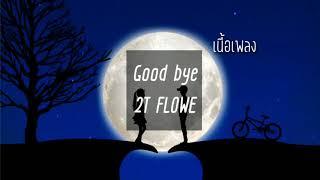 2T FLOW - GOOD BYE  Prod. by HANXPOND [เนื้อเพลง]