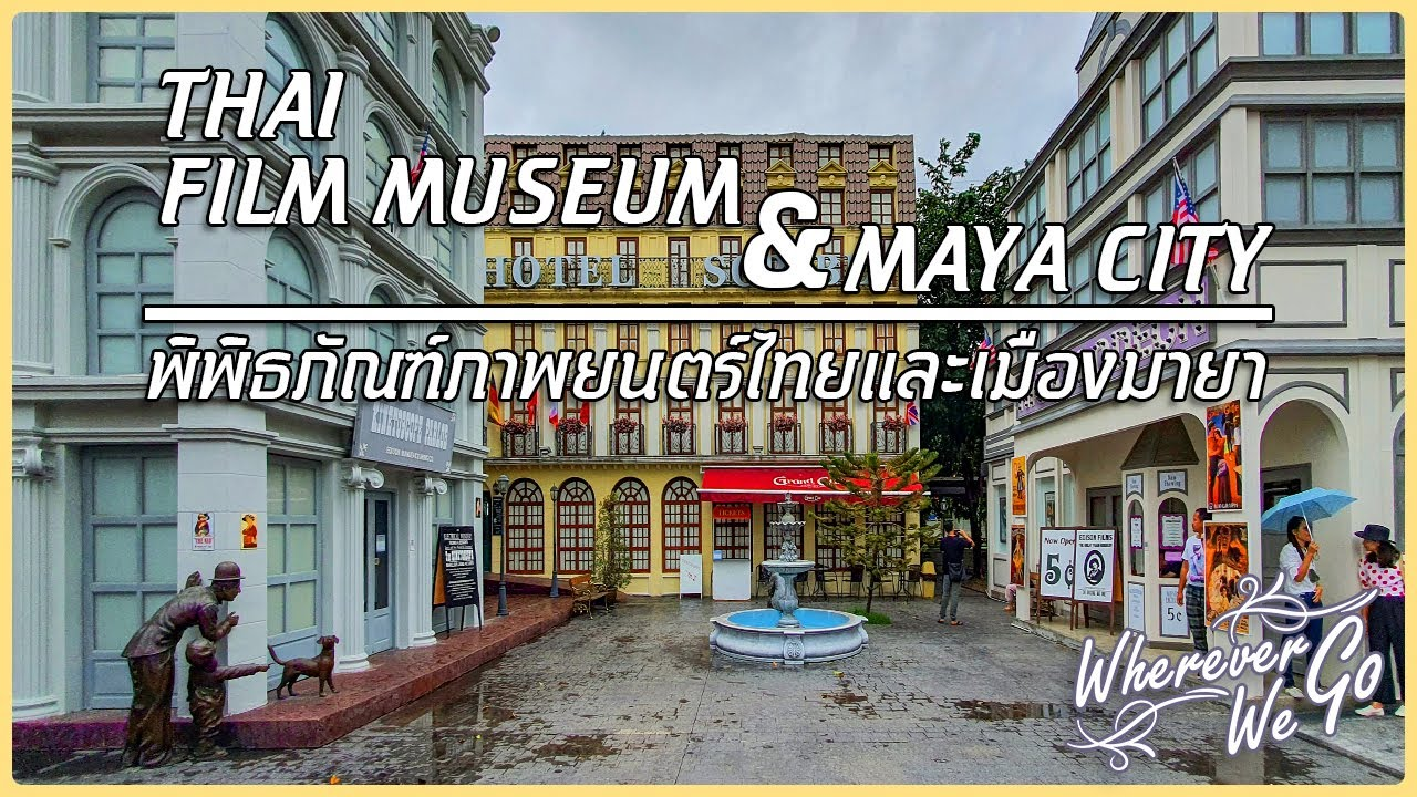 Photo of พิพิธภัณฑ์ ภาพยนตร์ ไทย นครปฐม – [ENG SUB] : THAI FILM MUSEUM & MAYA CITY | พิพิธภัณฑ์ภาพยนตร์ไทยและเมืองมายา | NAKHON PATHOM