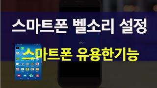 스마트폰 나만의 벨소리 만들기 screenshot 3