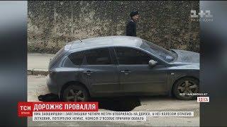 В Одесі на дорозі утворилася чотириметрова яма