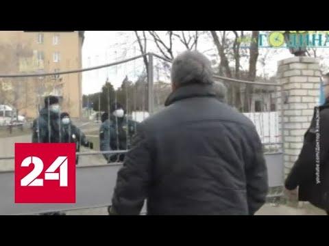 Украинцы с круизного лайнера Diamond Princess не хотят возвращаться на родину - Россия 24