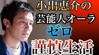 小出恵介の「オッサン臭い謹慎生活」がキャッチされた!【Noriko日刊】 ...
