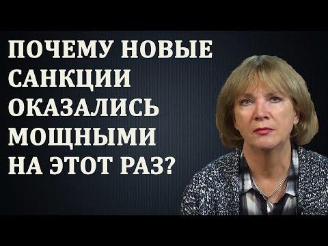 Елена Рыковцева - Почему новые санкции оказались мощными на этот раз? 10.04.18