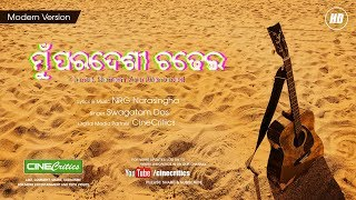 Mu Paradesi Chadhei - Modern Odia Album Song - NRG Narasingha - Swagatam Das - CineCritics